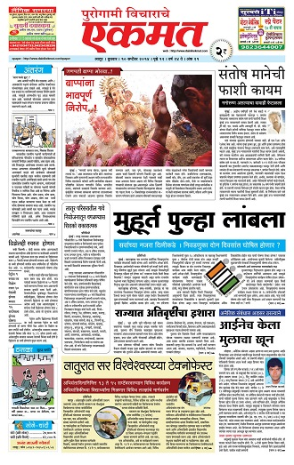 Marathi papers