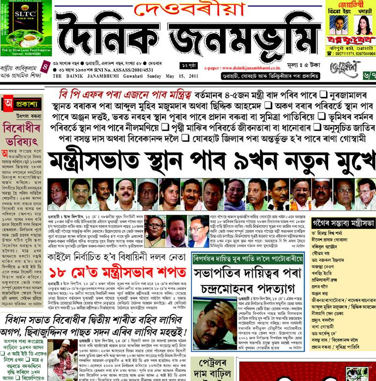 Read Dainik Janambhumi Newspaper