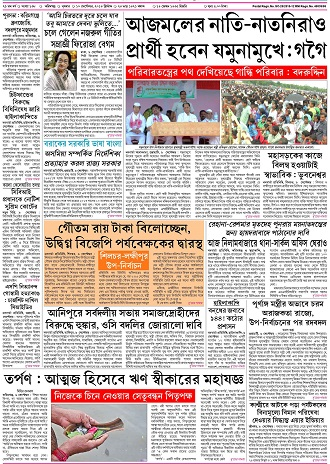 short essay on newspaper in english We write news in three different levels of english we want to help you understand english more now all students can enjoy reading and listening to news.