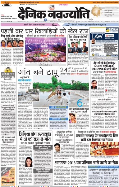 Read Dainik Navajyoti Newspaper