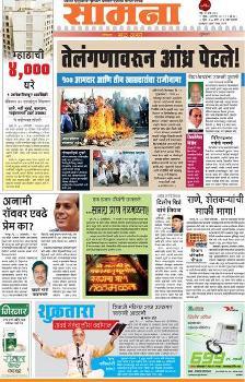 saamana epaper  today's marathi daily  dainik saamana