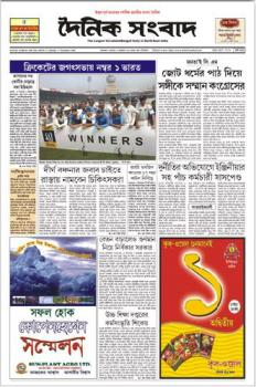 Read Dainik Sambad Newspaper