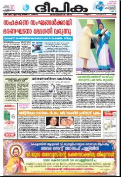 Read Deepika Newspaper