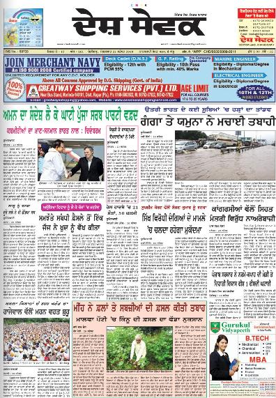Read Desh Sewak Newspaper