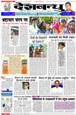 Read Deshbandhu Newspaper