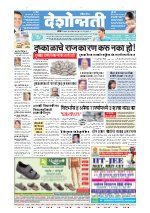 Read Deshonnati Newspaper