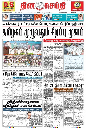 Read Dinacheithi Newspaper