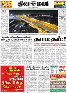 Read Dinamalar Newspaper