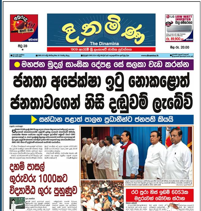Read Dinamina Newspaper