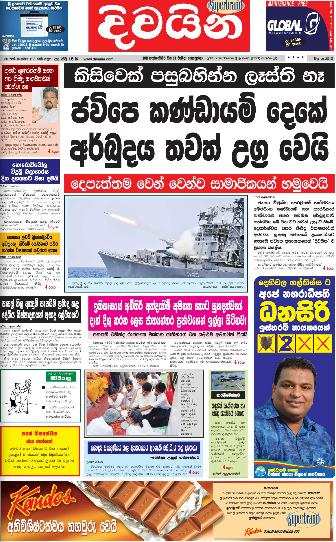 Read Divaina Newspaper