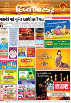 Read Divya Bhaskar Newspaper