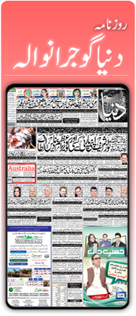Read Daily Dunya Newspaper