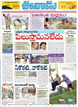 ... Telugu Daily | Today's Epaper | ఈనాడు Online News paper