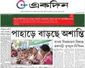 Read EkDin Newspaper