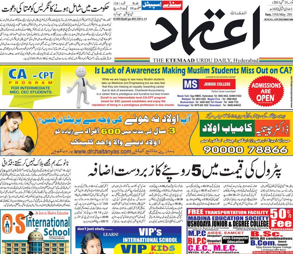 EteMaad Epaper | Today's Urdu Daily | EteMaad Online Newspaper