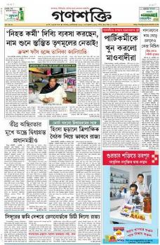 Read Ganashakti Patrika Newspaper