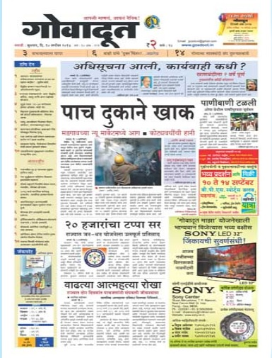 online english news papers in india According to the registrar of newspapers for india, there are 1,10,851 registered publication in india as of 31st march 2016 this is a list of the newspapers in.
