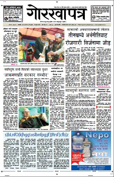 Gorkhapatra The Rising Nepal Latest Newspaper