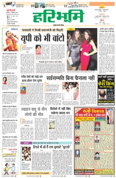 Read Hari Bhoomi Newspaper