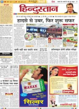 Dainik Jagran Hindi Newspaper Siliguri
