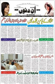Jadeed In-Dinon Epaper