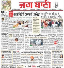 punjab news jagbani epaper