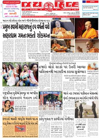 Read Today Epapers Online