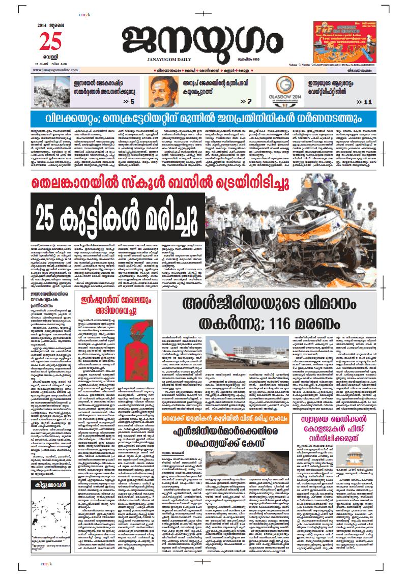 Malayala Manorama Akhbar Today ePaper in Malayalam (മലയാളം)