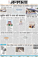 Read Jansatta Newspaper