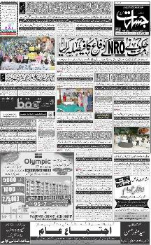 Read Jasarat Newspaper