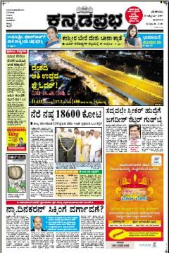 Read Kannada Prabha Newspaper