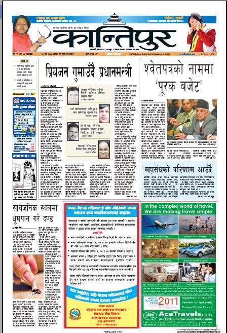 Kantipur Epaper Today S Nepali Daily
