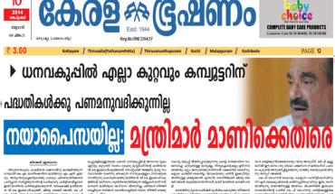 Kerala Bhooshanam epaper - Read Todays Kerala Bhooshanam Malayalam