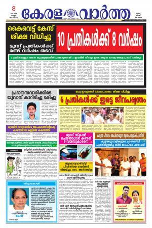 Kerala Vartha epaper - Read Todays Kerala Vartha Newspaper in Online