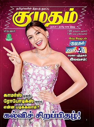Kumudam Pdf Latest