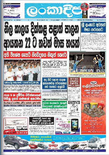 Read Lankadeepa Newspaper
