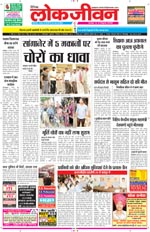 Read Dainik Lokjeewan Newspaper