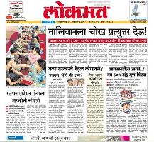 Read Lokmat Newspaper