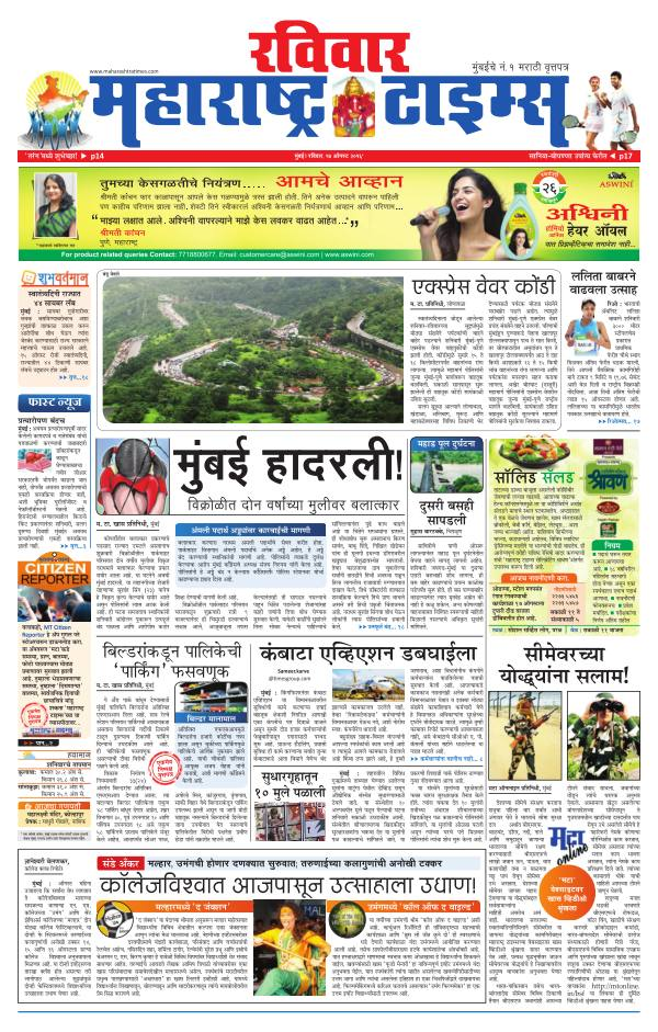 Read Maharashtra Times Newspaper