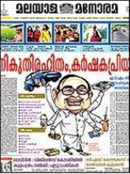 Malayala Manorama Epaper | Today's Malayalam Daily