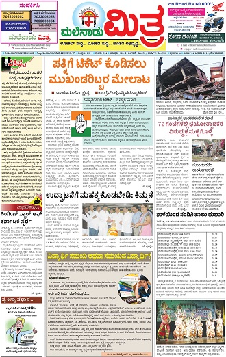 Prajavani E-Paper
