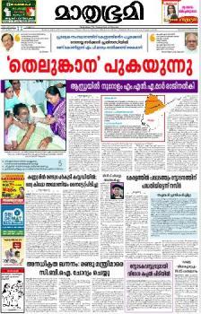 Malayalam Newspaper Pdf