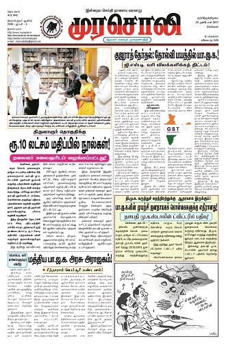 esakal pune news paper ईसकाळ मधल्या बातम्या   batmya.com ...