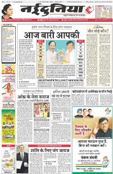 Read Naidunia Newspaper