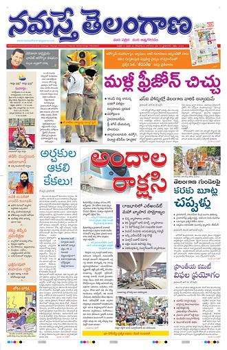 Andhra Jyothy epaper - Read Todays AndhraJyothy Telugu ...