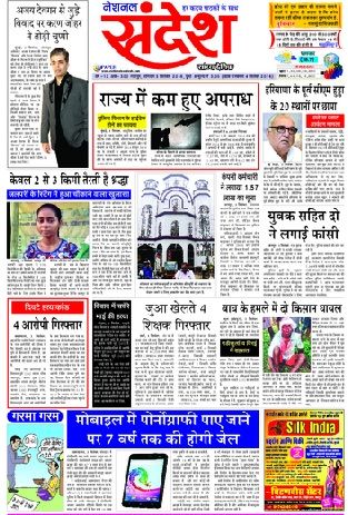 Sandesh Newspaper Pdf