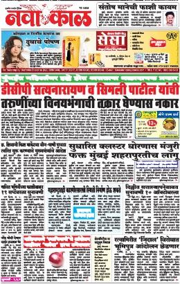 Navakal Epaper | Today's Marathi Daily | eNavakal Online