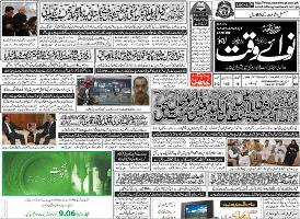 Read Nawa-i-Waqt Newspaper