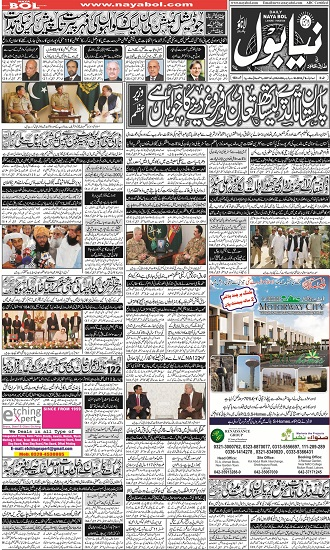 Read Daily Naya Bol Newspaper