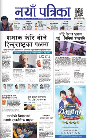 Naya Patrika Latest Newspaper